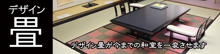 デザイン畳/デザイン畳が今までの和室を一変させます