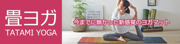 畳ヨガ/今までになかった新感覚のヨガマット